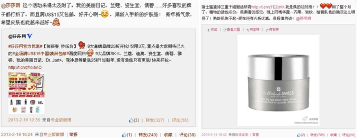 weibocam